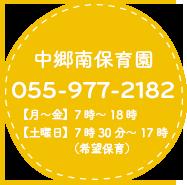 中郷南保育園 055-977-2182 【月~金】8時30分~18時【土曜日】7時30分~17時 (希望保育)