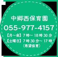中郷西保育園 055-977-4157 【月~金】7時~18時30分【土曜日】7時30分~17時 (希望保育)